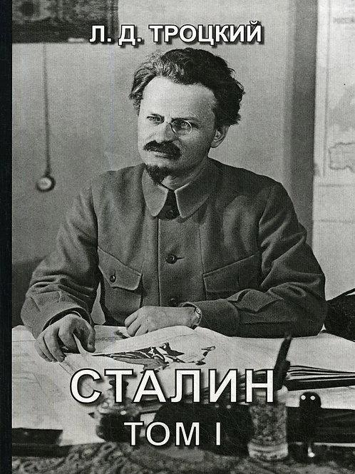 Лев Троцкий «Сталин» (в 2 томах)