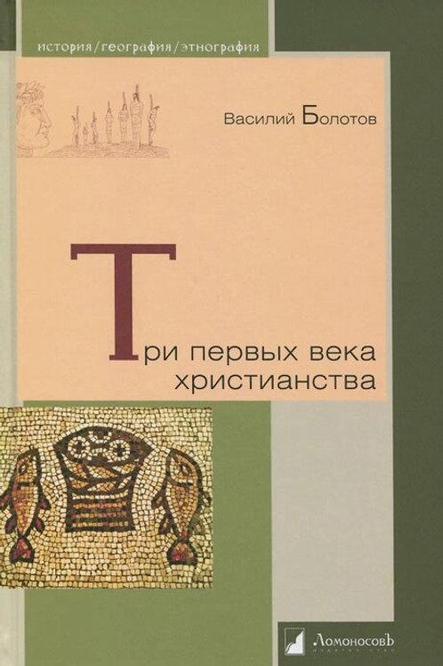 Василий Болотов «Три первых века христианства»