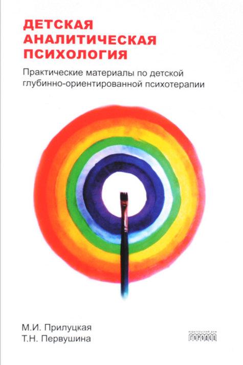 М.Прилуцкая, Т.Первушина «Детская аналитическая психология»