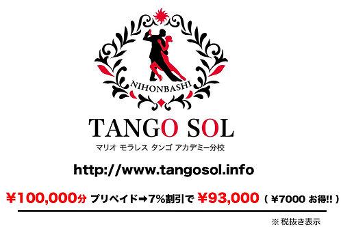 タンゴソル プリペイドカード 10万円分