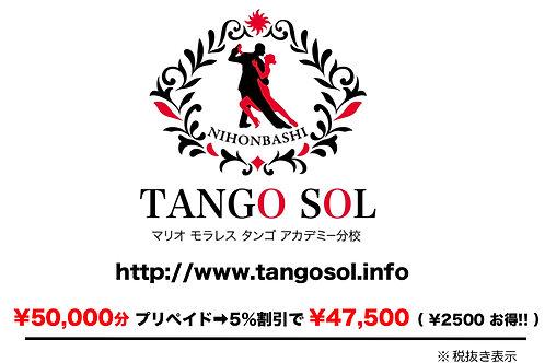 タンゴソル プリペイドカード 5万円分