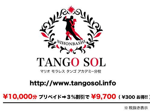 タンゴソル プリペイドカード 1万円分