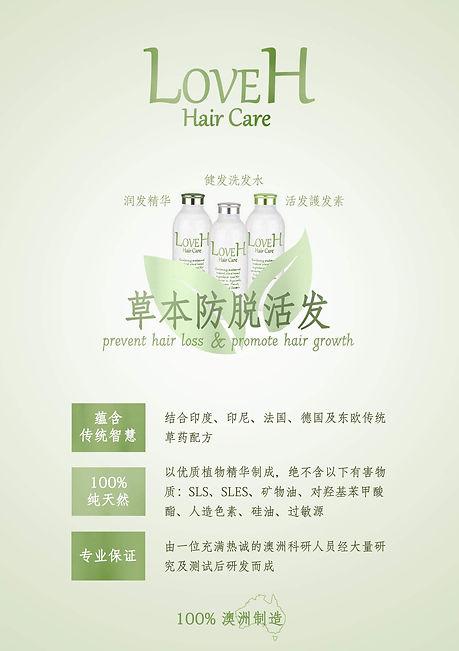 Love H Hair Care solution, in Mandarin