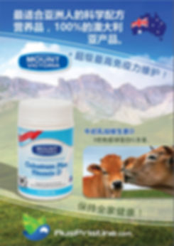 Best colostrum product, Mount Victoria Super Colostrum Plus image,