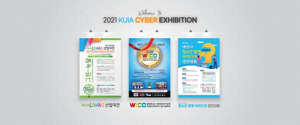 2021-WICO-윅스-홈페이지-메인.png
