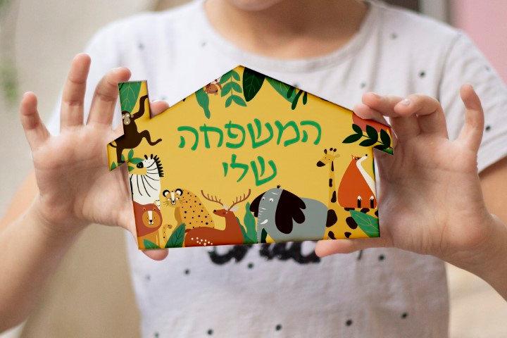 שלט מעוצב מאוייר לבית ולחדר ילדים בעיצוב חיות