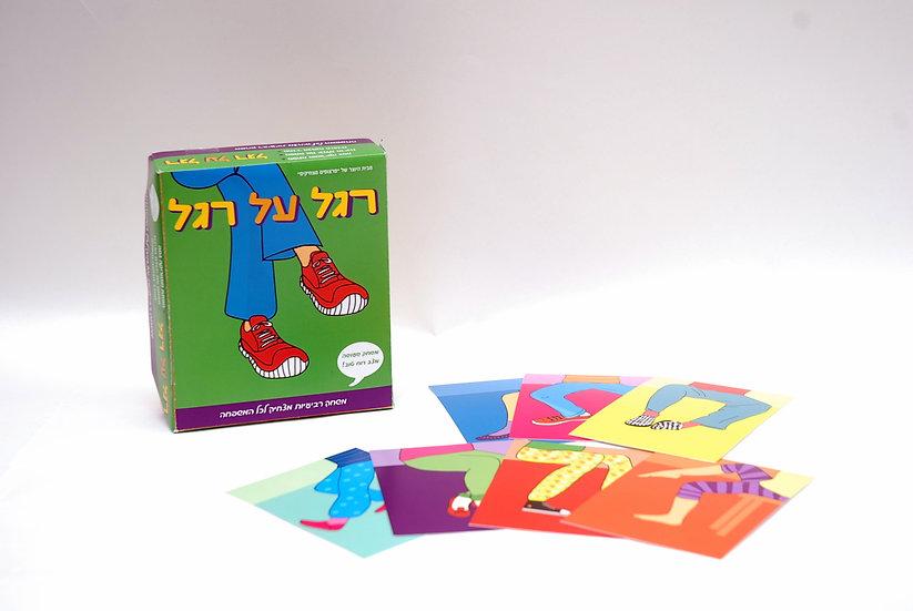 רגל על רגל - משחק רביעיות לילדים