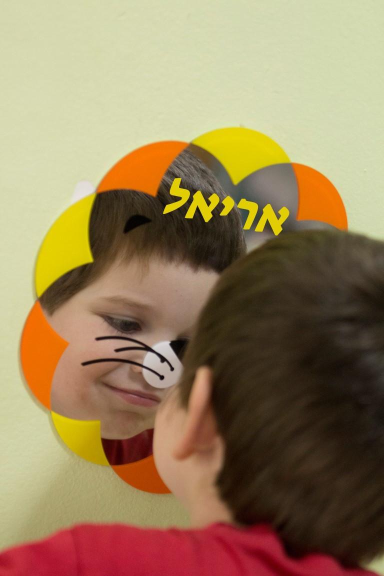 מתנה לילדים בגן מראה מעוצבת עם שם