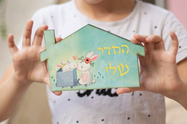 שלט מעוצב מאוייר לבית ולחדר ילדים משפחת ארנבונים