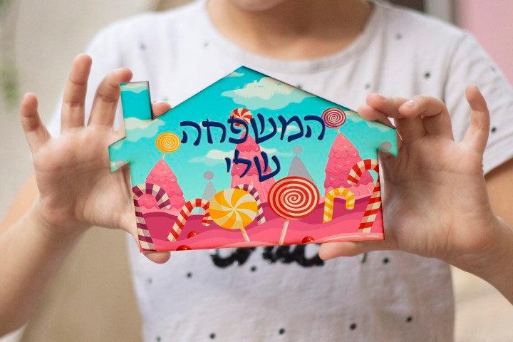 שלט מעוצב מאוייר לבית ולחדר ילדים בעיצוב מתוק של ממתקים