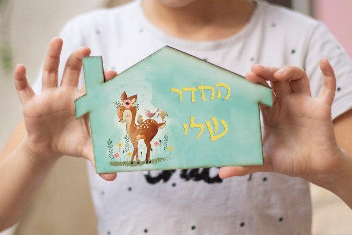 שלט מעוצב מאוייר לבית ולחדר ילדים במבי