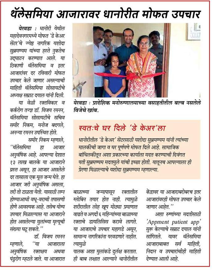 Inauguration of Thalassemia Day Care in Dhanori