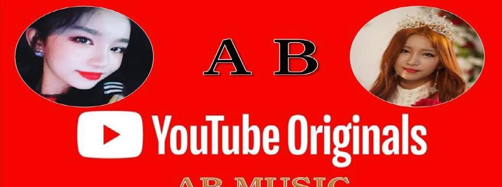 에이비 유튜브