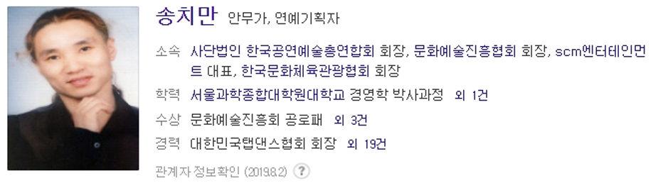 송치만협회장.jpg