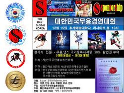 12월15일 추계예술대학교 리사이트홀, 대한민국무용경연대회