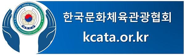 한국문화체육관광협회 배너2_00002.jpg