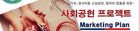 기부단말기-한국문화체육관광협회.jpg