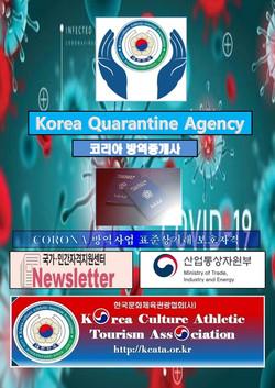 코로나 - 5월18일-KOREA방역중개사 자격증, 표준상거래보호 - 한국문화체육관광협회11-4-1-1-1-1-2 (1).pdf_page_1