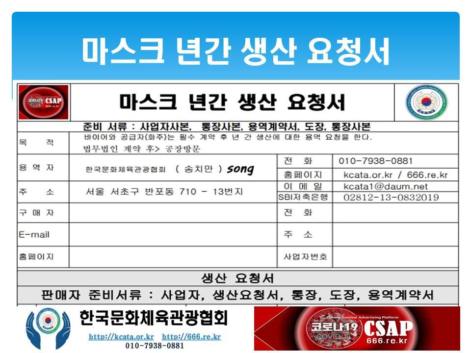 마스크 년간 생산 요청서 - 한국문화체육관광협회 9090