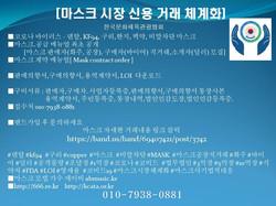 마스크상거래메뉴얼 (2)