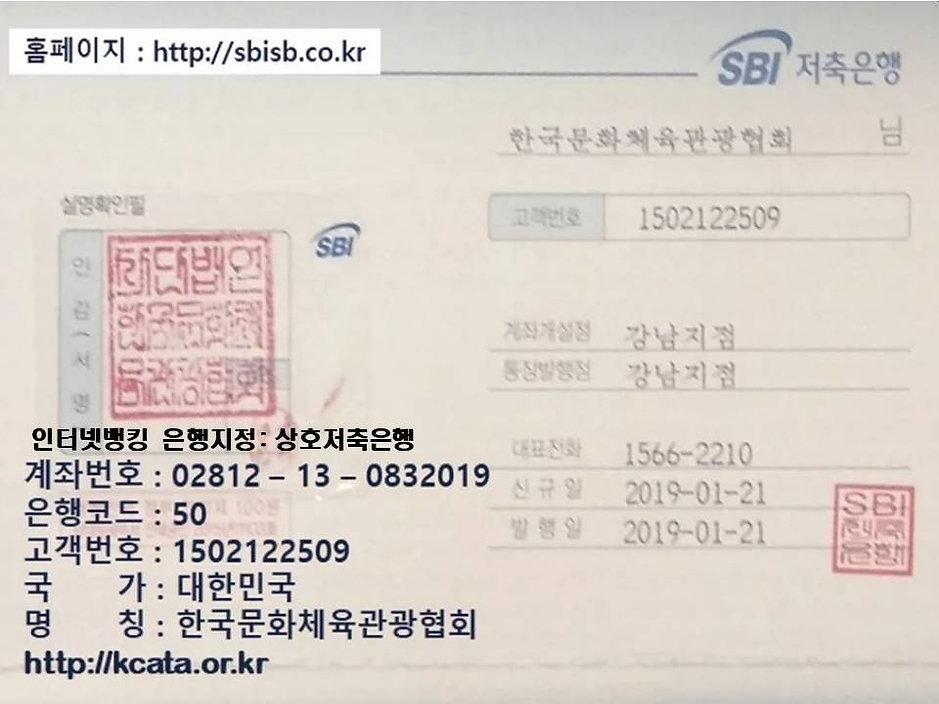 한국문화체육관광협회 후원계좌 등록.jpg