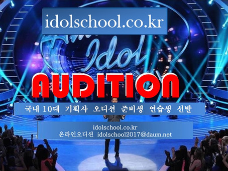 scm아이돌학교 교수진 , SCM Idol School - Vocal, Dance, Dance, Guitar, Rap, Piano, Musical Instruments, Music