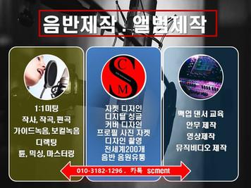 SCM엔터테인먼트, SCM Entertainment가수, 디지털싱글, 앨범, 음반 제작 - 프로듀싱, 음반제작, 자켓앨범, 댄스안무, 뮤직비디오, 가수음반제작, Record