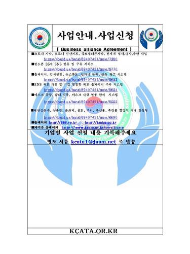 임원신청-한국문화체육관광협회003.jpg