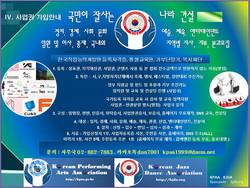 한국공연예술총연합회, 송치만, 기부단말기, 국가자격증,고은음악아017