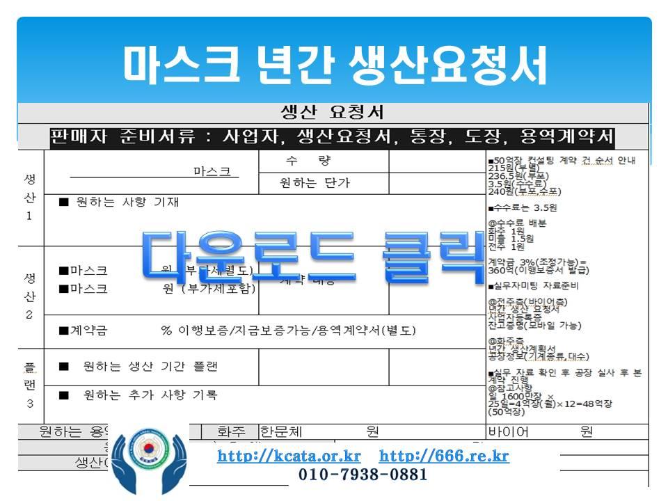 마스크 년간 생산 요청서-한국문화체육관광협회