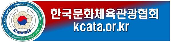 한국문화체육관광협회 배너2_00001.jpg