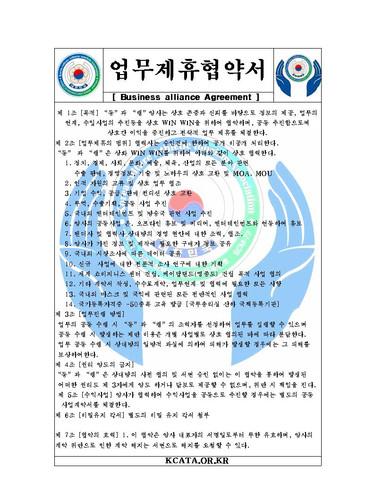 임원신청-한국문화체육관광협회002.jpg