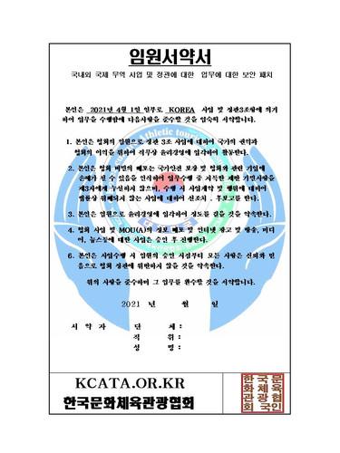 임원신청-한국문화체육관광협회005.jpg