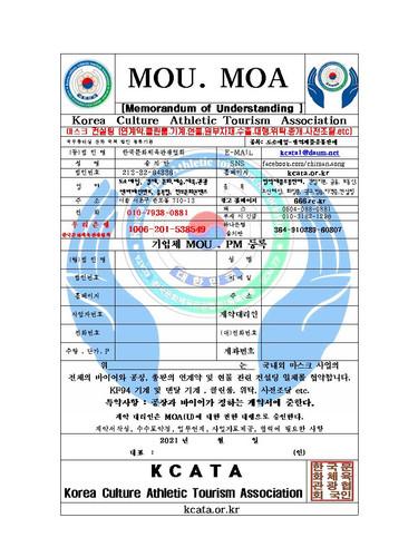 마스크공장,바이어컨설팅-한국문화체육관광협회001.jpg