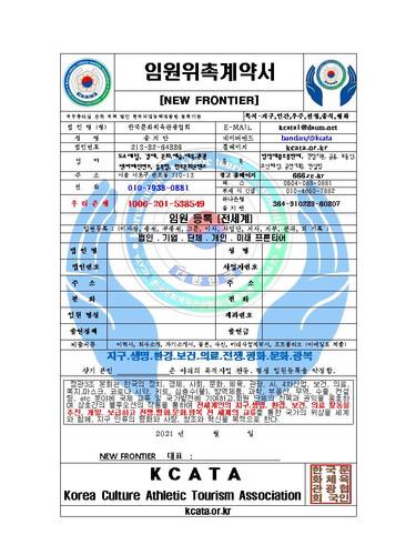 임원신청-한국문화체육관광협회004.jpg