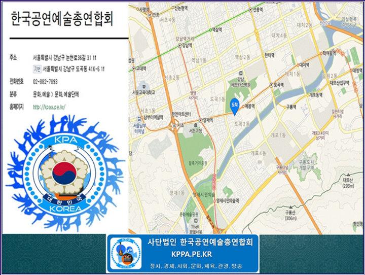한국공연예술총연합회, 송치만, 기부단말기, 국가자격증,고은음악아046.j