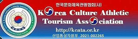 한국문화체육관광협회 배너 22.jpg
