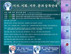 한국공연예술총연합회, 송치만, 기부단말기, 국가자격증,고은음악아019