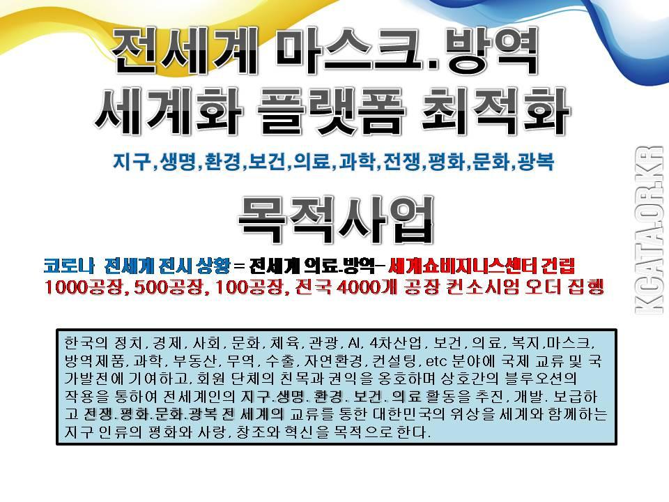 세계쇼비지니스센터, 한국문화체육관광협회,