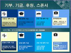 한국공연예술총연합회, 송치만, 기부단말기, 국가자격증,고은음악아033