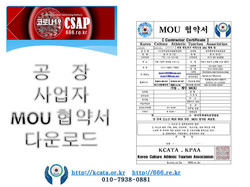 한국문화체육관광협회 마스크 MOU 협약서