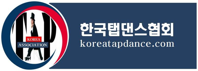 대한민국탭댄스협회 http://www.koreatapdance.com/