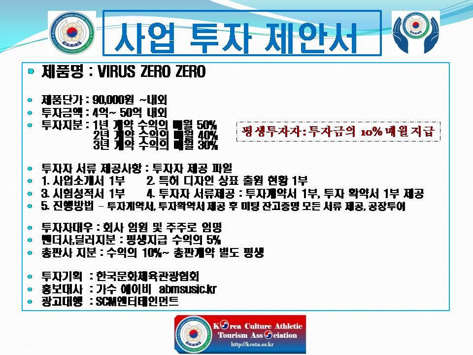 바이러스,제로제로,투자자모집, 한국문화체육관광협회 (2).JPG