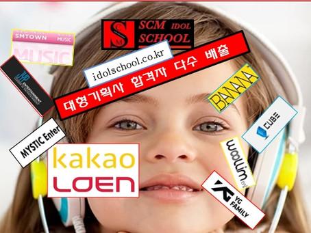 scm idolschool - 로엔엔터테인먼트 최종 합격 축하합니다.     로엔엔터테인먼트 20개 회사가 참여한 오프라인 오디션을 통해서 아이유 기획사 로엔엔터테인먼트 현장 오디