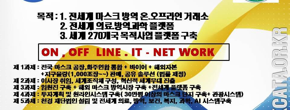 세계쇼비지니스센터, 한국문화체육관광협회