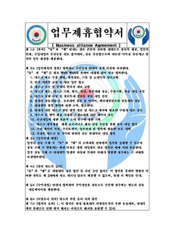 마스크공장,바이어컨설팅-한국문화체육관광협회002.jpg