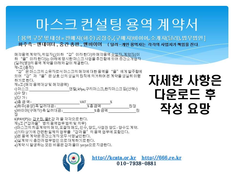 마스크용역계약서 - 한국문화체육관광협회