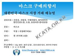 마스크상거래메뉴얼 (3)