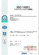 ISO14001登録証(日本語)-1.png