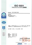 ISO9001登録証(日本語)-1.png